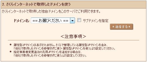 「送信する」ボタン