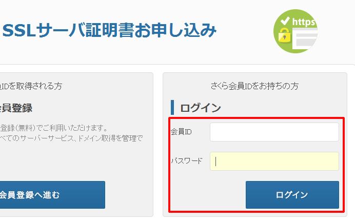 SSL証明書申し込みログイン