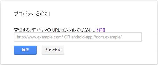 URLの入力画面
