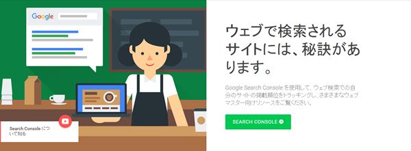 Search Consoleイメージ