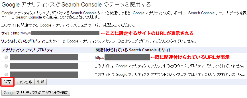 Search Consoleの関連付け画面