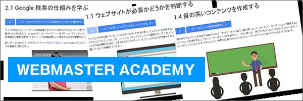 WEBMASTER ACADEMYイメージ