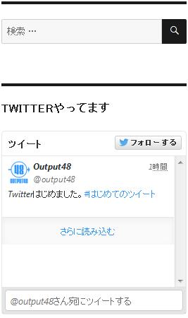 サイドバーに表示されるTwitterタイムライン