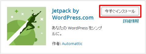Jetpackプラグイン新規追加画面