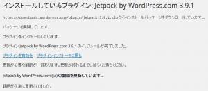 Jetpackプラグインインストール完了画面