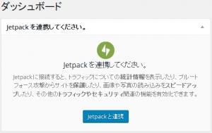 ダッシュボードでもグイグイ来るJetpackの図