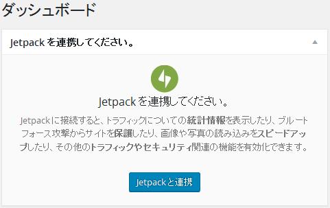 ダッシュボードでグイグイくるJetpack