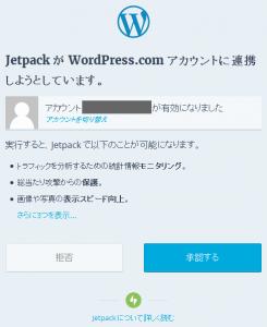 Jetpack連携画面(サインアップ後)