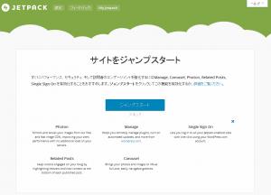 Jetpack連携後のWordPress画面
