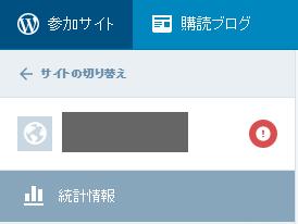 サイト情報の横に赤いビックリマーク