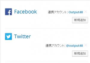 Facebook/Twitter連携完了
