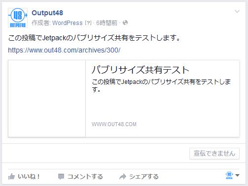 パブリサイズ共有した時のFacebookページの表示
