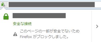 このページの一部が安全でないためFirefoxがブロックしました。