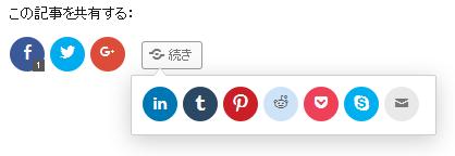 投稿記事のSNS共有ボタンイメージ
