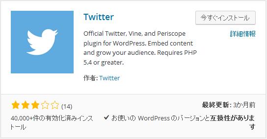 Twitterプラグインイメージ