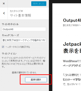 サイト基本情報設定画面で『画像を選択』ボタンをクリックする