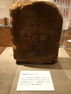 世界最古のクロスワードイメージ