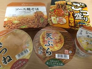 カップ麺イメージ