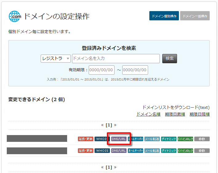 「DNS/URL」をクリックする
