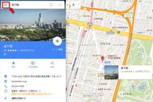 Googleマップの埋め込み方法01