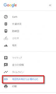 Googleマップの埋め込み方法02
