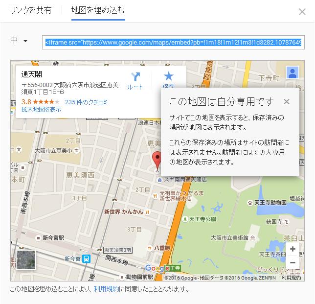 Googleマップの埋め込み方法03