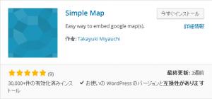プラグイン「Simple Map」