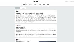 noteホームページキャプチャ