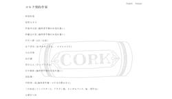 株式会社コルクホームページキャプチャ