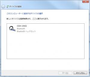 Bluetoothデバイス検知