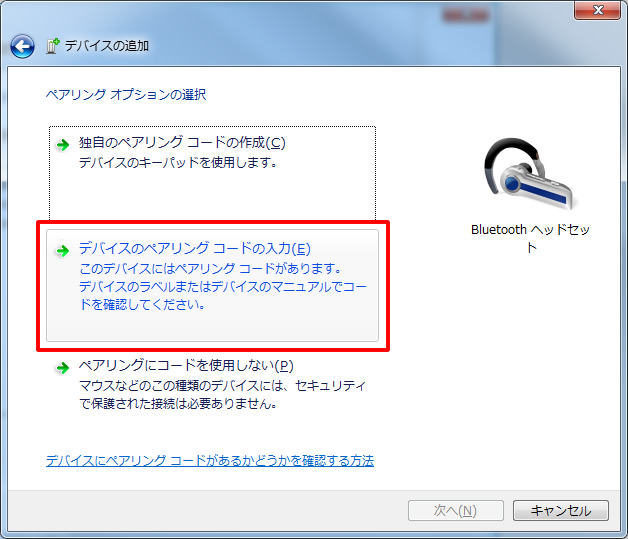 Bluetoothの認識方法「デバイスのペアリングコードの入力