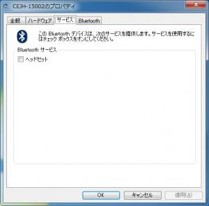 CEJH-15002プロパティのサービスタブ