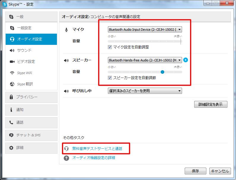 Skypeオーディオ設定画面