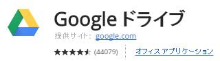 Googleドライブイメージ