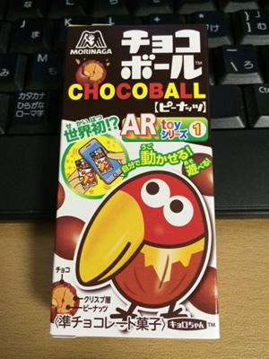 チョコボールパッケージイメージ