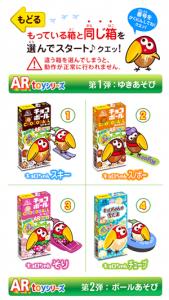 キョロちゃんARゲーム画面01