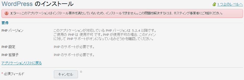 PHPを有効化していないことによるエラー
