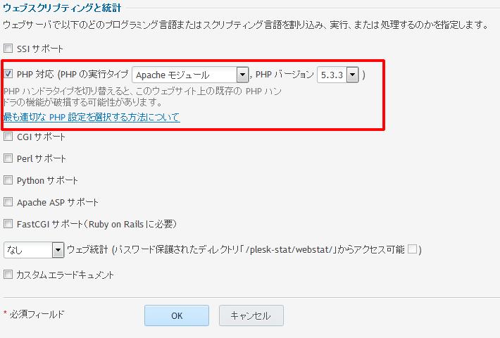 PHP有効化設定