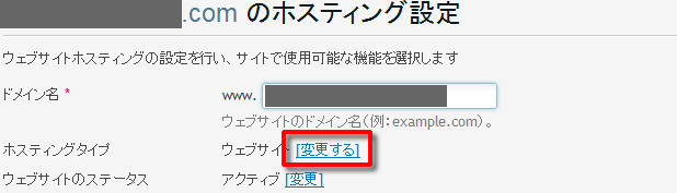 ホスティングタイプ「変更する」をクリックする。