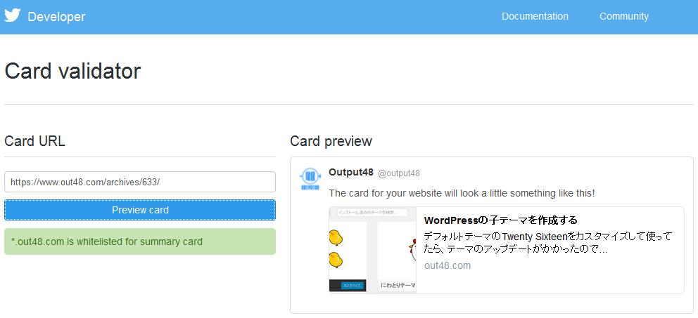 Card Validatorキャプチャ