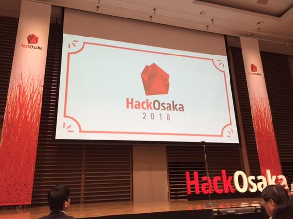 Hack Osaka 2016 メインステージ