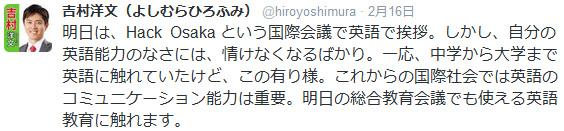 吉村大阪市長のHack Osaka前日のツイート