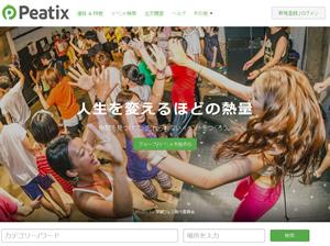 Peatixホームページキャプチャ