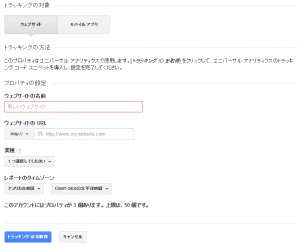 Google Analytics「プロパティの設定」