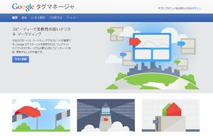 Google Tag Managerホームページキャプチャ