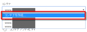 Google Tag Manager「コンテナを作成」