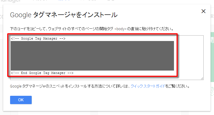 Google Tag Managerのコード