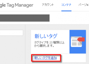 Google Tag Manager 「新しいタグを作成」