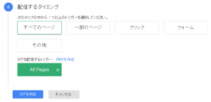 Google Tag Manager タグの設定(後半)