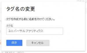 Google Tag Manager タグ名の変更